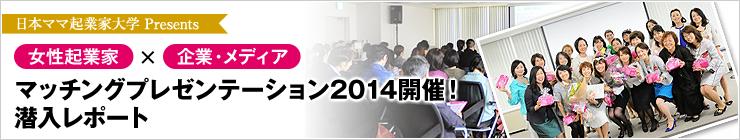 日本ママ起業家大学 Presents 女性起業家 × 企業・メディア マッチングプレゼンテーション2014開催! 潜入レポート