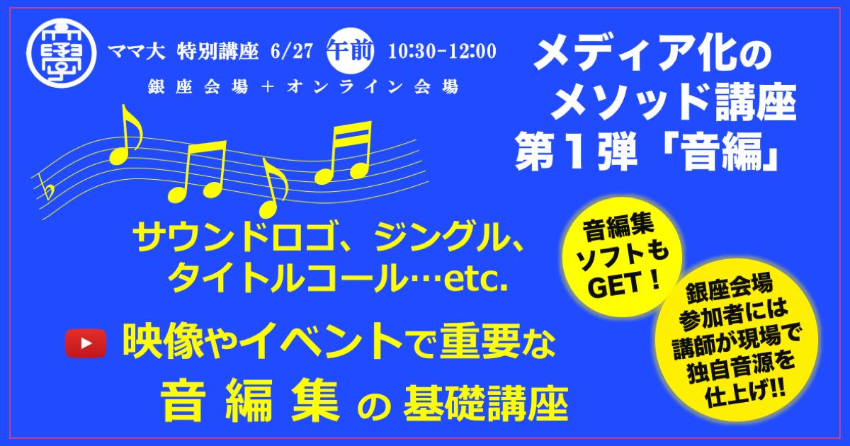 【ママ大 メディア化 特別講座】6/27水 午前に開催!「音編集」チャレンジ!