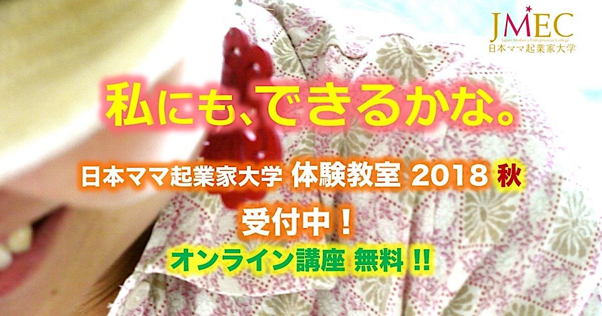 ママ大 体験教室(2018秋)の受付開始 オンライン参加もOK!