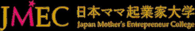 日本ママ起業家大学/(一社)日本女性起業家支援協会